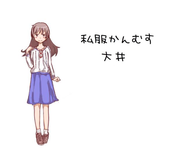 大井 【艦これ深夜ワンドロ】