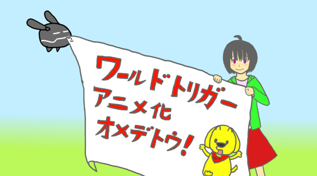 アニメ化おめでとう!