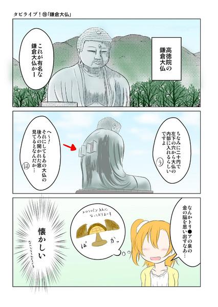 タビライブ!⑲「鎌倉大仏先輩」