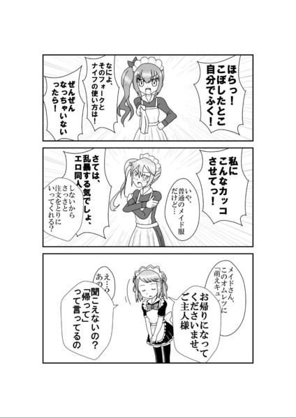 満潮・曙・霞 「メイド喫茶」