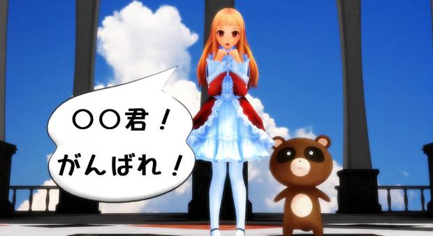 【MMD】レア様の応援!