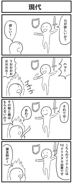 4コマ「現代」