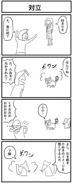 4コマ「対立」