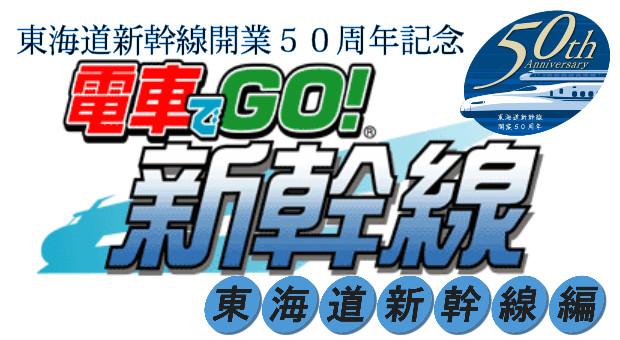 東海道新幹線開業50周年だから記念に発売して欲しいよね
