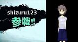 shizuru123参戦!?