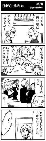 【風刺】禍去-カコ-