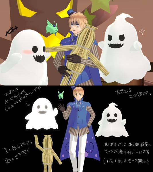 【MMD】おばけとわら人形