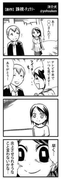 【風刺】誅視-チュウシ-
