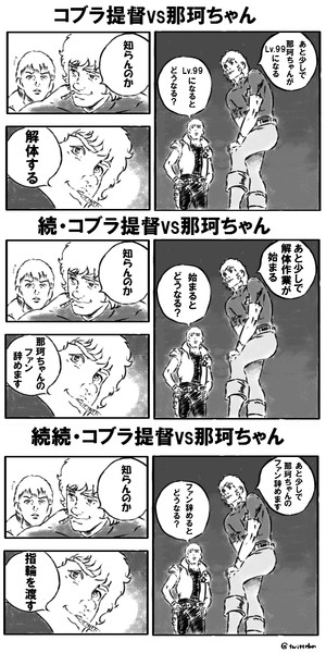 コブラ提督vs那珂ちゃん漫画