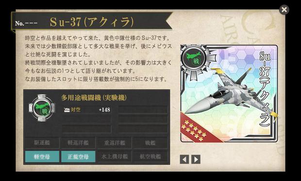 【艦これウソ装備】Su-37(アクィラ)