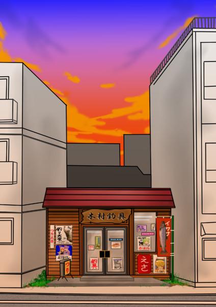 『釣らせ屋893』木村釣具店【背景:夕焼け】