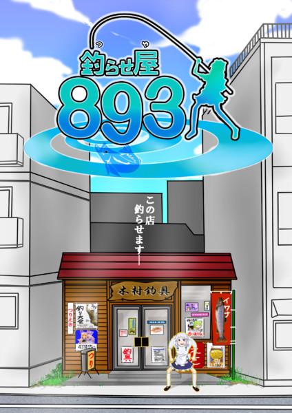 広告風『釣らせ屋893』ポスター