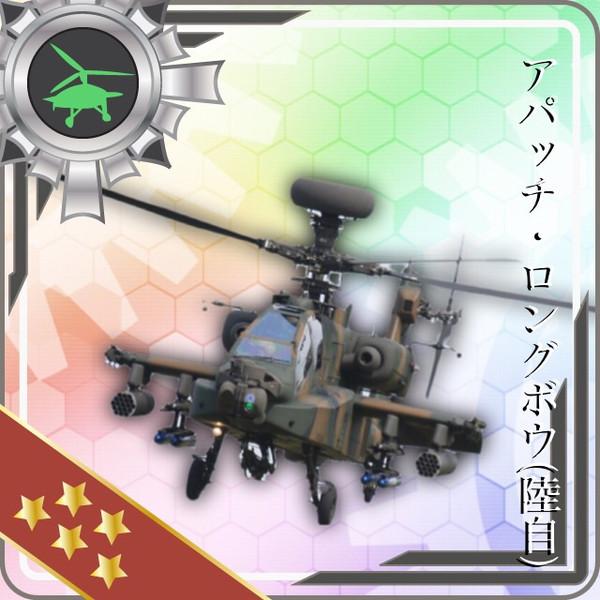 [艦これ]アパッチ・ロングボウ(陸自)