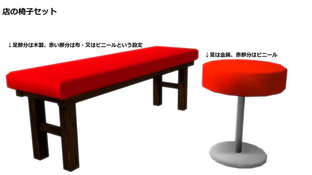 店の椅子セット