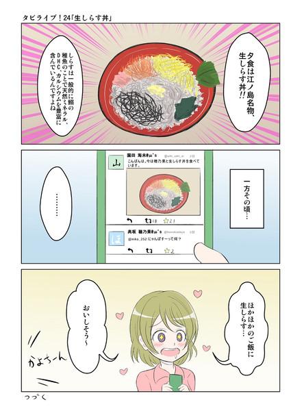 タビライブ!24「生しらす丼」