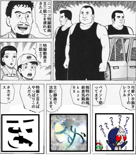niconico特撮三銃士