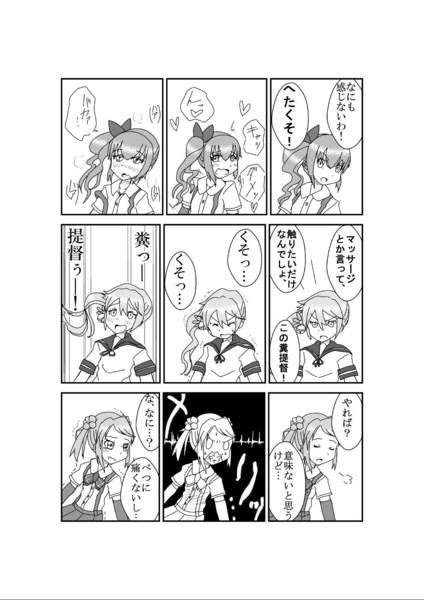 満潮・曙・霞 「足ツボ」