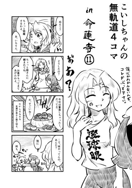 こいしちゃんの無軌道4コマ in 命蓮寺⑪