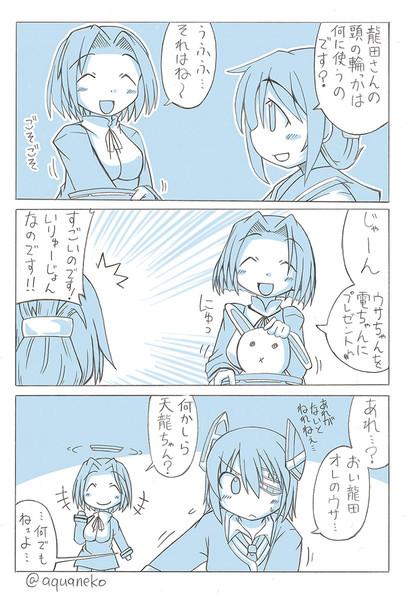 龍田さんのかくし芸。