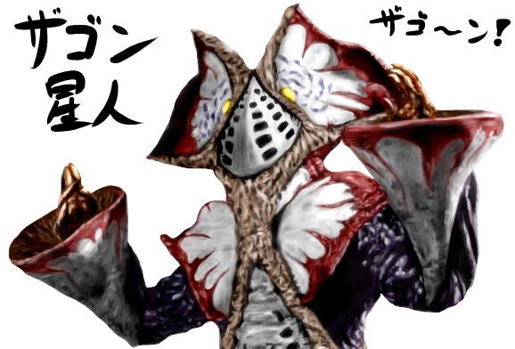 ザゴン星人 【ゆっくり妖夢がみんなから学ぶ ウルトラ怪獣絵巻】用イラスト