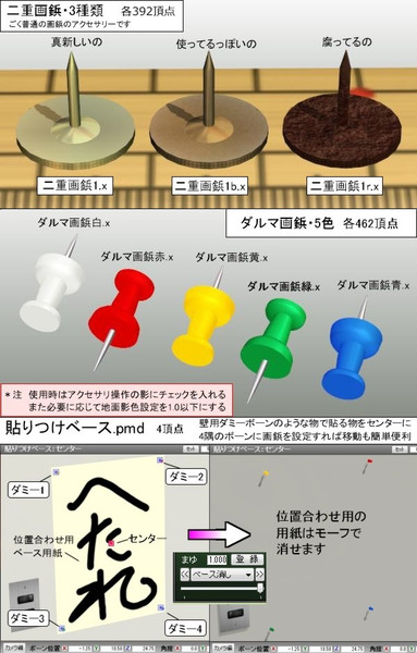 【アクセサリ】画鋲セット【配布】