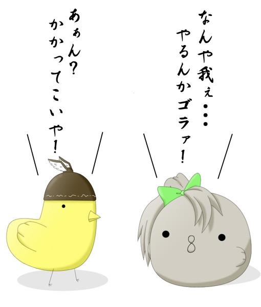 小鳥対決!
