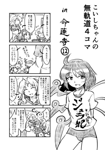 こいしちゃんの無軌道4コマ in 命蓮寺⑫
