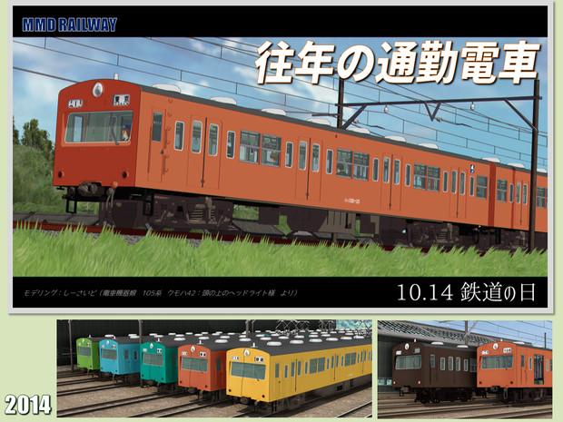 往年の通勤電車【モデル配布】