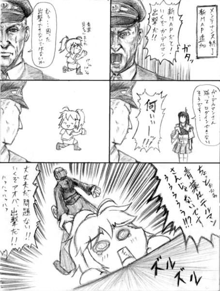 いくぜ相棒!