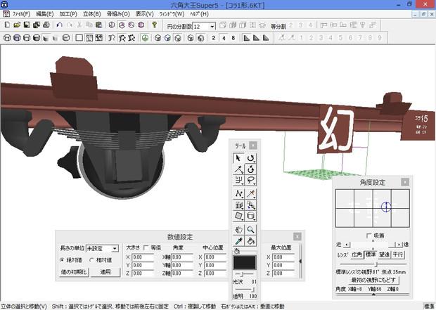 【製作中】2軸貨車「コラ1形っぽい貨車」