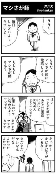 【風刺】マシさが師
