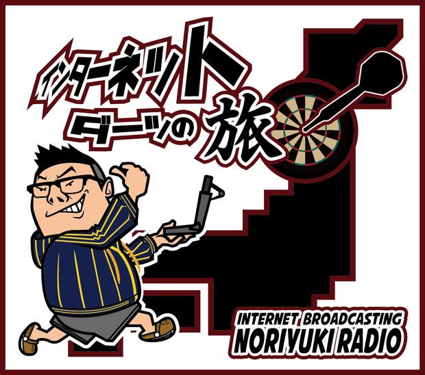 第7回インターネットダーツの旅抽選前!!