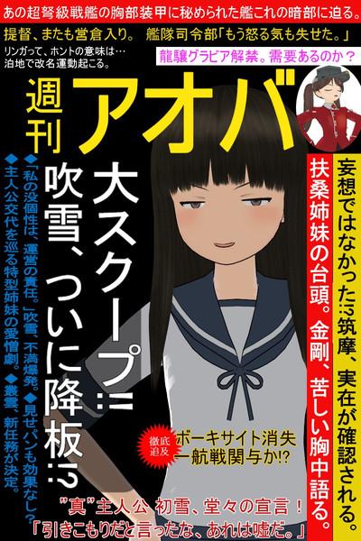 創刊! 週刊アオバ