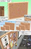 【PMX】コルクボード【配布】