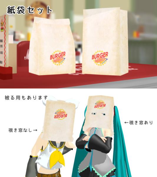 【配布終了】バーガーショップの袋っぽいもの