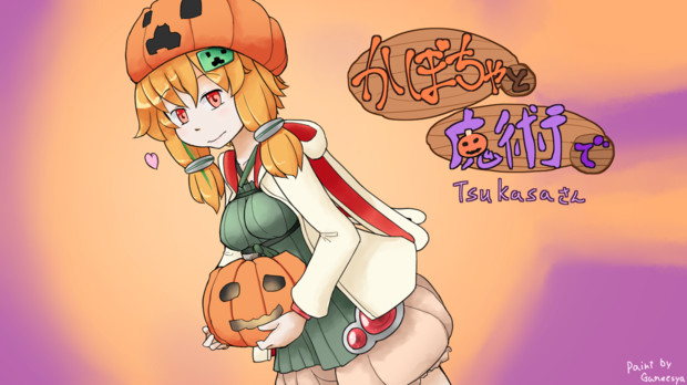 かぼちゃと魔術でゆかりさんが可愛かった