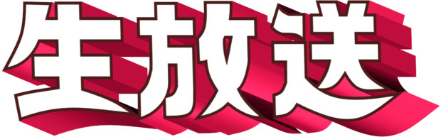 オールスター感謝祭 「生放送」(14春秋/15春バージョン)