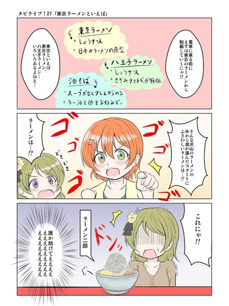 タビライブ!27「東京ラーメンといえば」