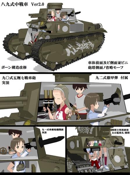 八九式中戦車 Ver2.0
