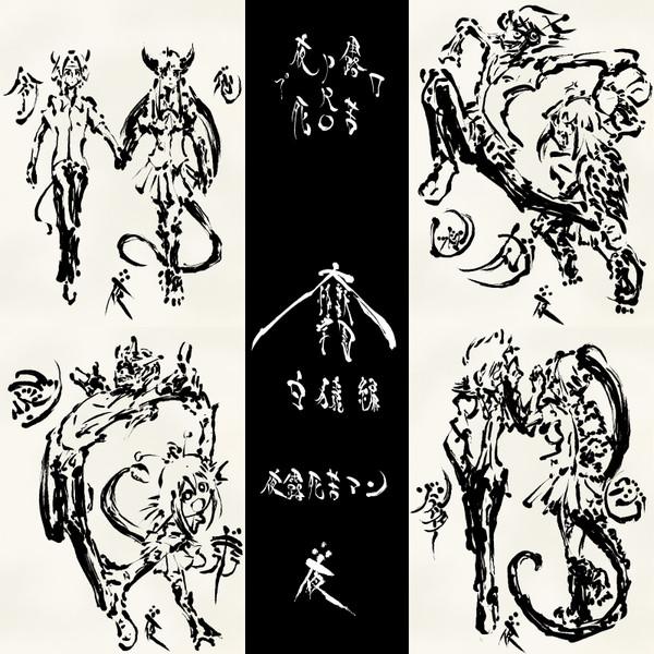 【筆絵】大怪獣学園 白猿編