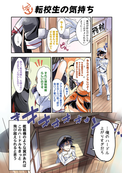艦これ漫画 『転校生の気持ち』