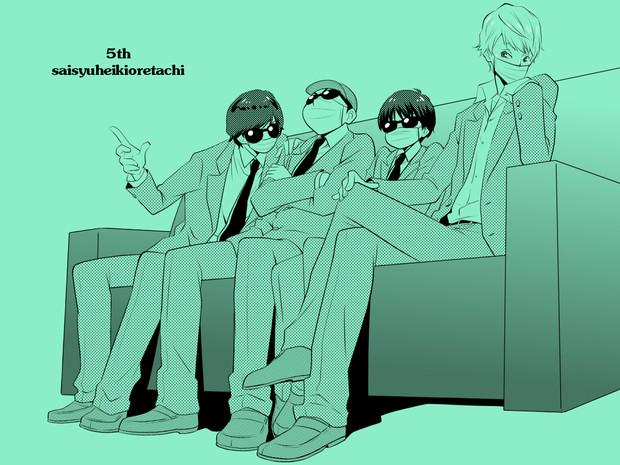 最俺5th