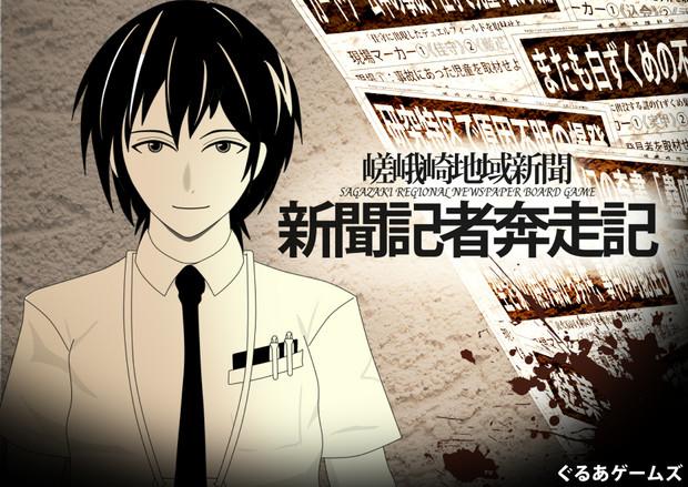 嵯峨崎地域新聞ボードゲーム「新聞記者奔走記」制作中