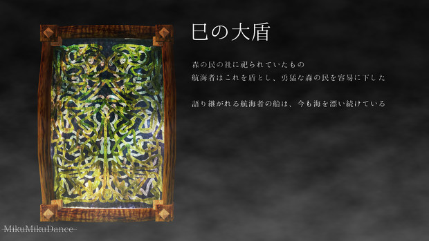【MMD】巳の大盾【配布】
