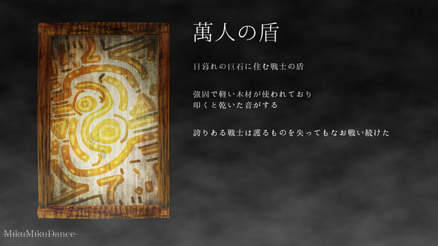【MMD】萬人の盾【配布】