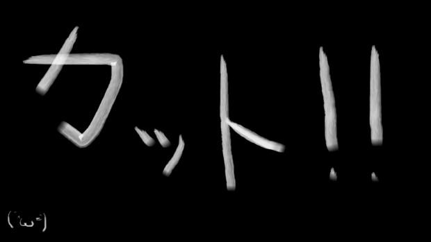 [動画素材] 自作素材「カット!!」