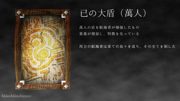 【MMD】已の大盾(萬人)【配布】
