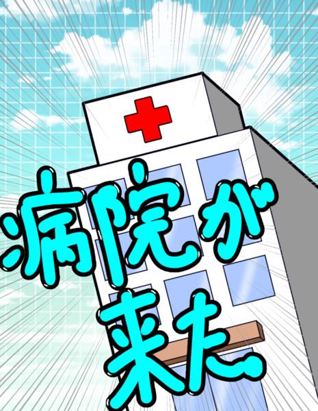 病院が来た。