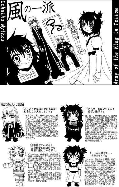 俺式擬人化設定 イタクァ/ビヤーキー/ロイガー/ツァール