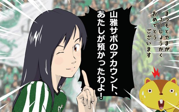松本山雅J1昇格おめ